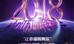 江苏卫视2018跨年演唱会率先启动 更科技更潮酷