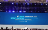 第四届世界互联网大会在浙江乌镇圆满闭幕