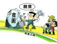 辽宁全省2018年计划实现15万人脱贫
