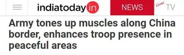 """▲《今日印度》网站报道称,印度要在中印边境地区""""秀肌肉""""。"""
