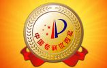 辽宁30项专利获中国专利奖 数量创新高