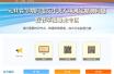 """2018年元旦春节将至 中纪委网站推""""四风""""举报专区"""
