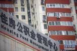 济南公积金新政:在五大行办商贷的可按月委托提取了