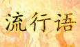 """【國搜年終策劃】2017年網路流行語之""""最"""" 不懂這些操作你就out了!"""