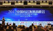 """""""下好新时代社会发展这盘棋""""中国社会发展高峰会把脉社会发展新走向"""
