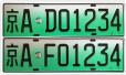 公安部:全国107城已启用新能源汽车专用号牌
