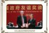 """上海交大名誉教授John Hopcroft获2016年""""中国政府友谊奖"""""""