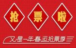 铁路部发布最新攻略:5次机会抢返乡票