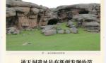 中国考古新发现宝贝