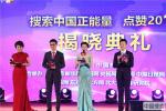 """""""搜索中国正能量点赞2017""""大型网络宣传活动在京举行"""