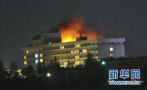 阿富汗喀布尔洲际酒店遭袭 死亡人数增至43人