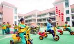 到2020年鞍山将新建20所公办幼儿园