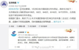 噩耗!G281起火导致京沪高铁14趟列车停运 旅客可在30日内全额退票