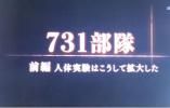 NHK再播731部队纪录片 在日还原历史真相仍任重道远