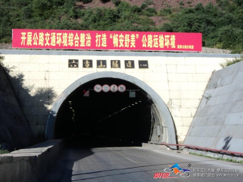 六盘山隧道今日全线贯通