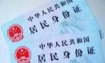 黑龙江发出首张网上补办身份证 手机办理6天到手