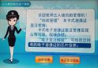 浙江在机场开通24小时港澳自助签注服务:限浙江省内户籍