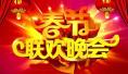 2018央视春晚主持阵容公布 《新闻联播》康辉领衔