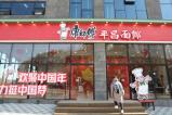 遭遇史上最冷冬奥 中国美食温暖平昌