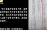 """村上春树新书在中国发售 谴责""""南京大屠杀""""罪行"""