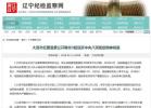 大连市纪委监委曝光3起违反中央八项规定精神问题