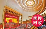 中国共产党十九届三中全会将于2月26日至28日在北京召开