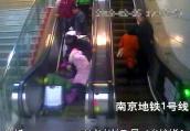 南京地铁站内扶梯上频现行李砸人摔倒事件
