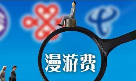 新金沙国际娱乐:工信部长苗圩:今年取消手机流量漫游费