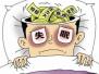 专家:睡眠障碍易引发多种疾病需重视