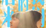 《后来的我们》发系列海报 井柏然真实爱情征战五一