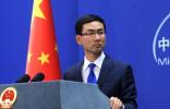 美国征税针对中国制造2025 外交部:压力产生动力