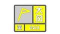 9级南大风来袭!济南发布大风黄色预警,注意防范!