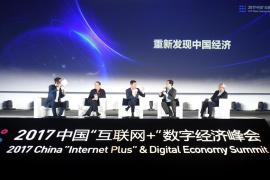"""""""互联网+""""数字经济峰会召开"""
