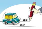浙江省运管约谈滴滴:4月底前对无证车辆与司机拿出清退方案