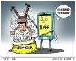 这项新规五一正式实施:马云、李彦宏准备好了吗?