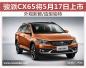 给生活一点新空间 骏派CX65将于5月17日上市