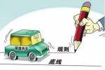 """交通部:网约车等互联网交通企业不要把约谈当""""耳旁风"""""""