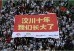 林郑月娥率代表团前往成都 出席汶川地震十周年纪念活动
