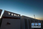 日本松下:可能与特斯拉合作 在华生产电动车电池