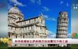 意大利研究人员解说:比萨斜塔为何长年不倒?