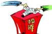 黑龙江去年价格投诉过万件 停车、物业收费独占三成