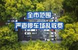 哈尔滨严查停车场乱收费 停车收费项目和标准必须公示