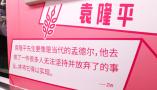 """杭州地铁开出""""时代偶像专列"""",袁隆平杨利伟周杰伦等上榜"""