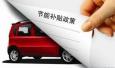 哈市17家企业具备新能源汽车补贴申请资格