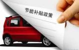 哈市17家企業具備新能源汽車補貼申請資格