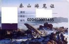 更方便了!5月21日起启用个人身份证代替泰山游览证