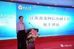 东南大学网络空间安全学院揭牌:系全国首批、江苏唯一