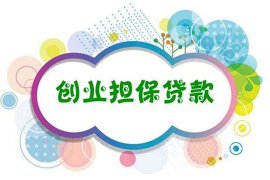河南创业担保贷款发放量率先破千亿