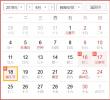 端午节放假安排出炉 拼假可放9天假!