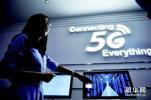 5G新进展 高通透露5G手机或将今年面市